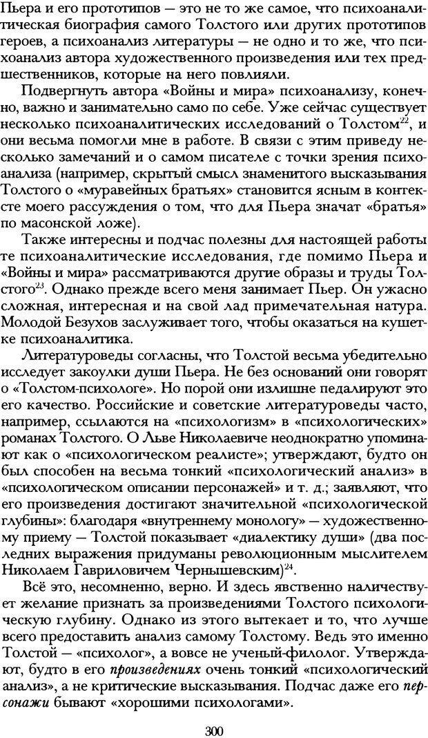 DJVU. Русская литература и психоанализ. Ранкур-Лаферьер Д. Страница 297. Читать онлайн