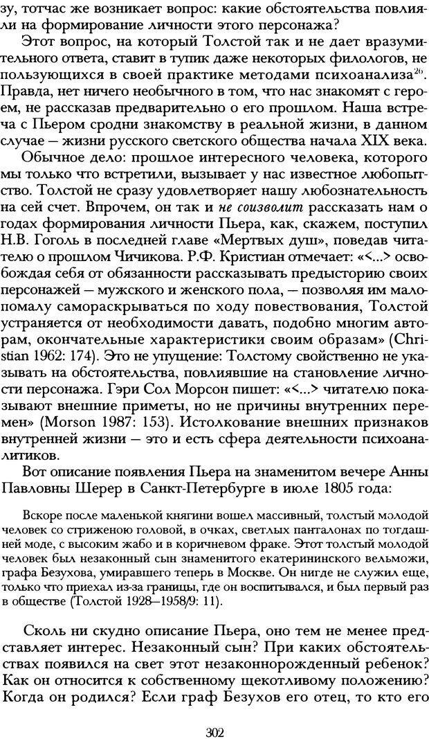 DJVU. Русская литература и психоанализ. Ранкур-Лаферьер Д. Страница 299. Читать онлайн