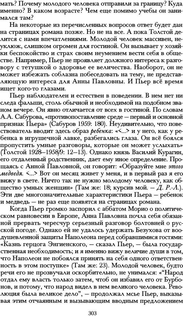 DJVU. Русская литература и психоанализ. Ранкур-Лаферьер Д. Страница 300. Читать онлайн