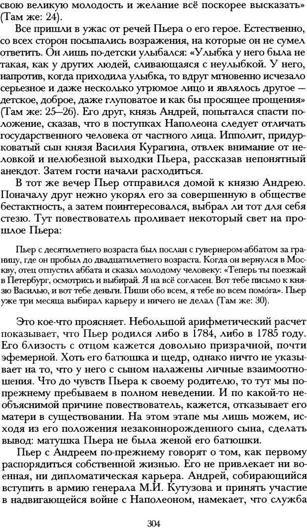 DJVU. Русская литература и психоанализ. Ранкур-Лаферьер Д. Страница 301. Читать онлайн