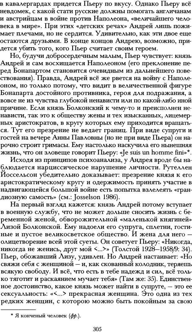 DJVU. Русская литература и психоанализ. Ранкур-Лаферьер Д. Страница 302. Читать онлайн