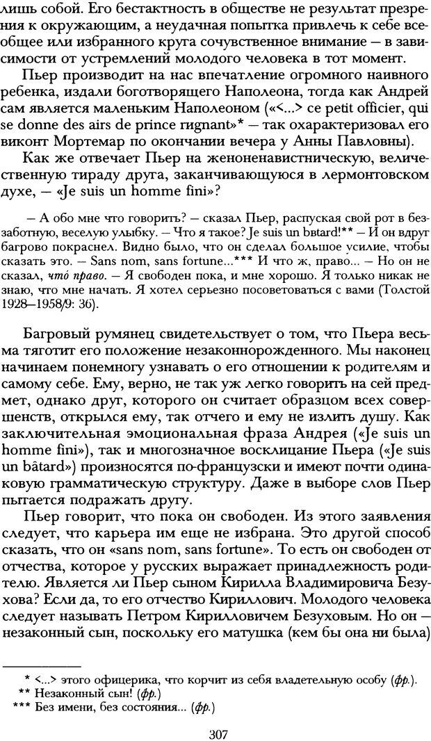 DJVU. Русская литература и психоанализ. Ранкур-Лаферьер Д. Страница 304. Читать онлайн