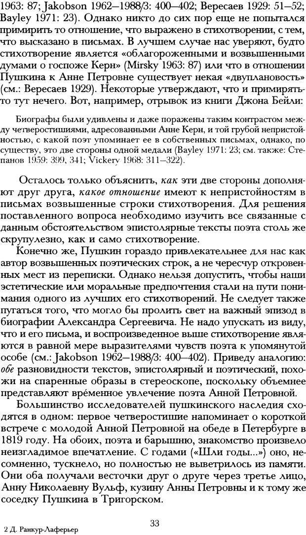 DJVU. Русская литература и психоанализ. Ранкур-Лаферьер Д. Страница 31. Читать онлайн