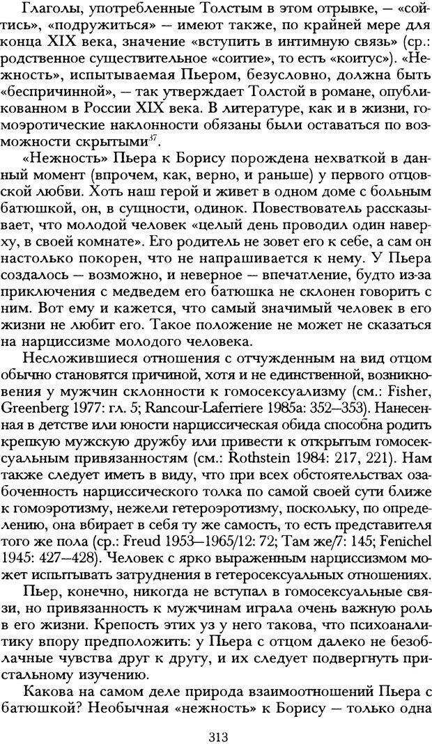 DJVU. Русская литература и психоанализ. Ранкур-Лаферьер Д. Страница 310. Читать онлайн