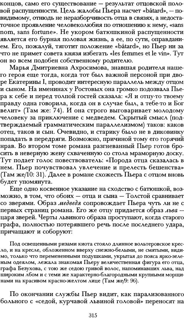 DJVU. Русская литература и психоанализ. Ранкур-Лаферьер Д. Страница 312. Читать онлайн