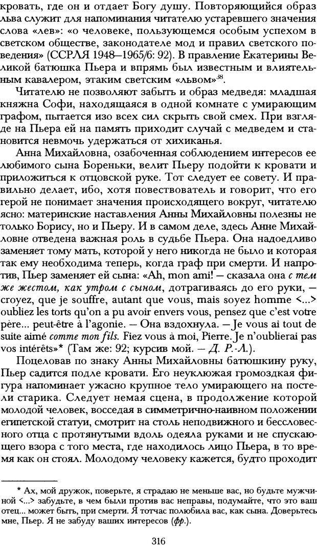 DJVU. Русская литература и психоанализ. Ранкур-Лаферьер Д. Страница 313. Читать онлайн