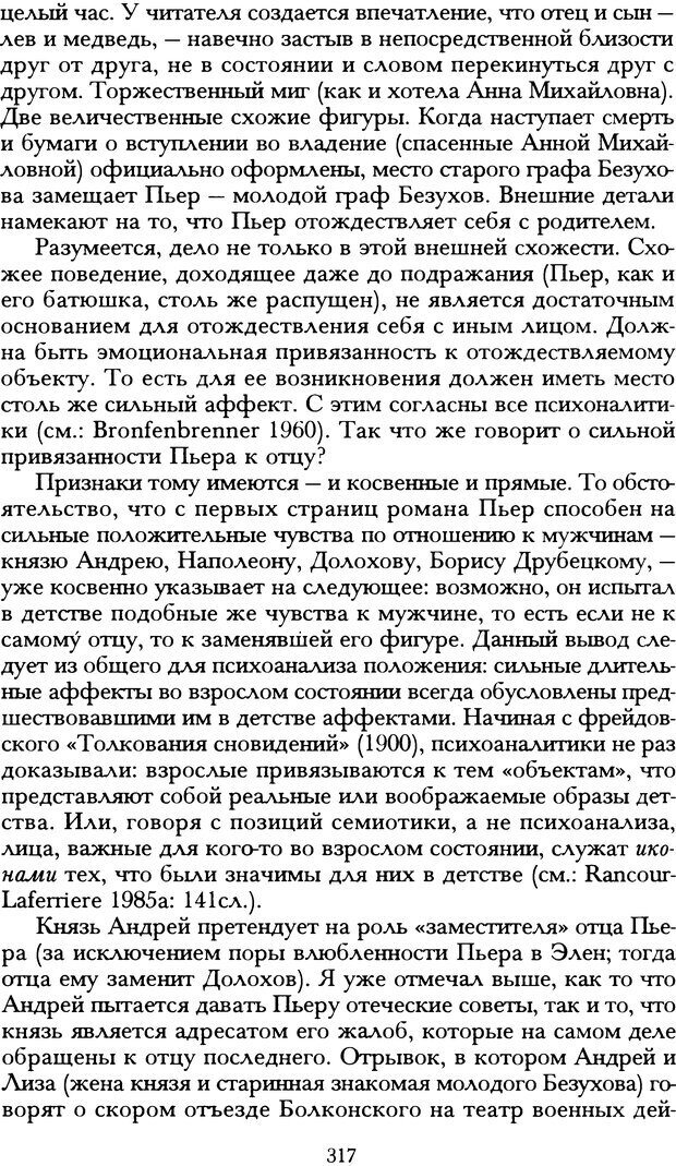 DJVU. Русская литература и психоанализ. Ранкур-Лаферьер Д. Страница 314. Читать онлайн