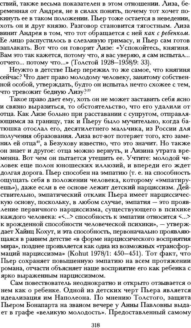DJVU. Русская литература и психоанализ. Ранкур-Лаферьер Д. Страница 315. Читать онлайн