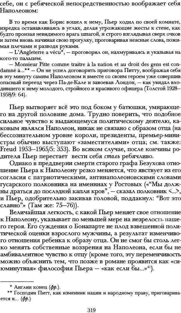 DJVU. Русская литература и психоанализ. Ранкур-Лаферьер Д. Страница 316. Читать онлайн