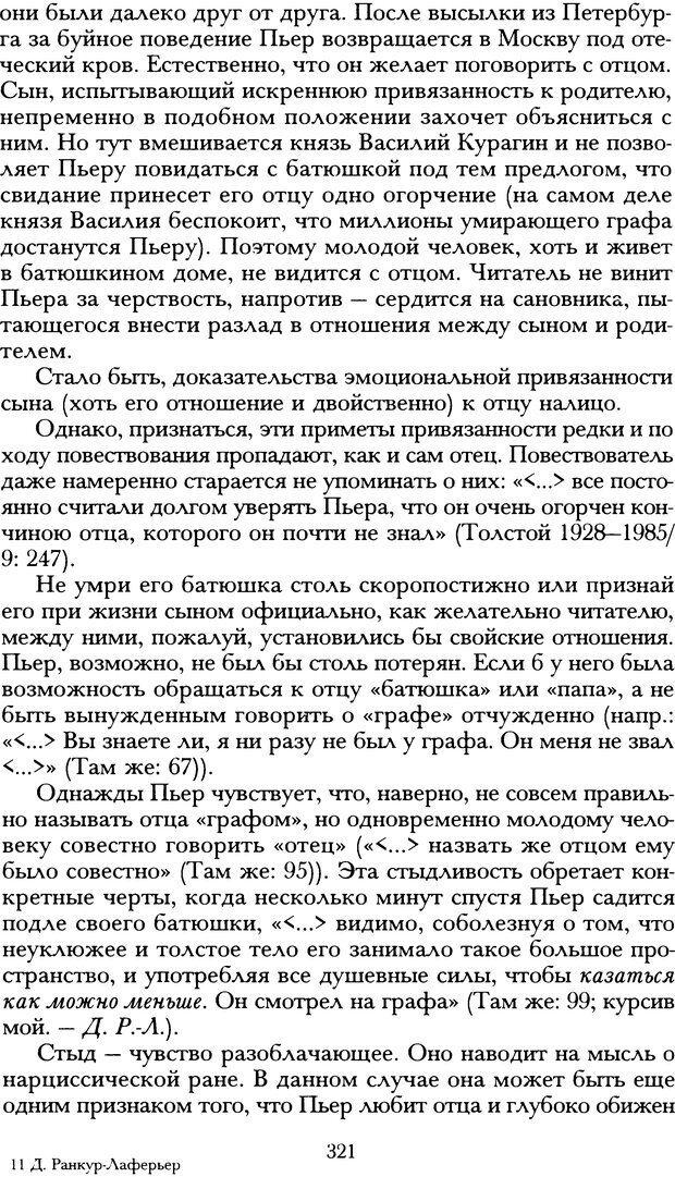 DJVU. Русская литература и психоанализ. Ранкур-Лаферьер Д. Страница 318. Читать онлайн