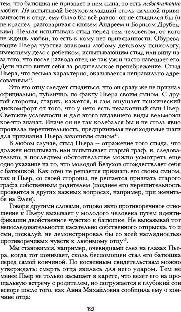 DJVU. Русская литература и психоанализ. Ранкур-Лаферьер Д. Страница 319. Читать онлайн