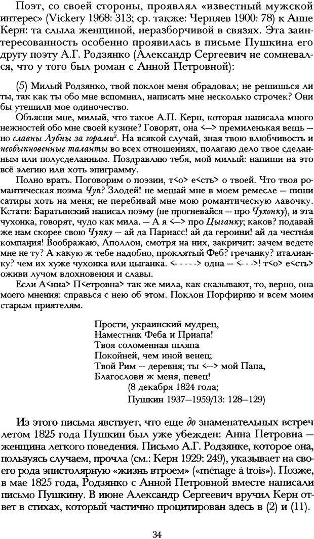 DJVU. Русская литература и психоанализ. Ранкур-Лаферьер Д. Страница 32. Читать онлайн