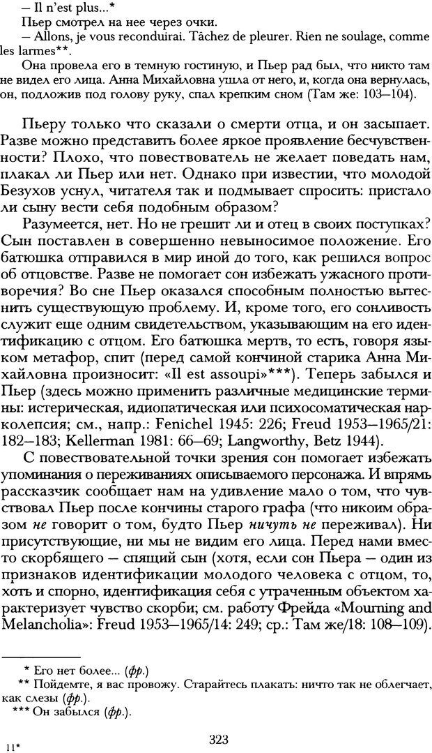 DJVU. Русская литература и психоанализ. Ранкур-Лаферьер Д. Страница 320. Читать онлайн
