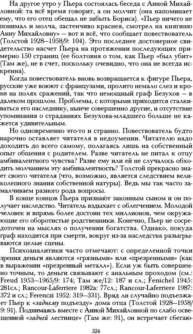 DJVU. Русская литература и психоанализ. Ранкур-Лаферьер Д. Страница 321. Читать онлайн