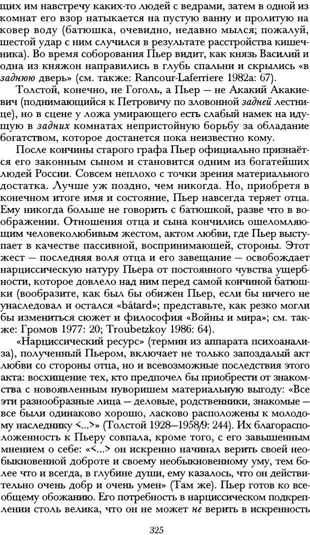 DJVU. Русская литература и психоанализ. Ранкур-Лаферьер Д. Страница 322. Читать онлайн