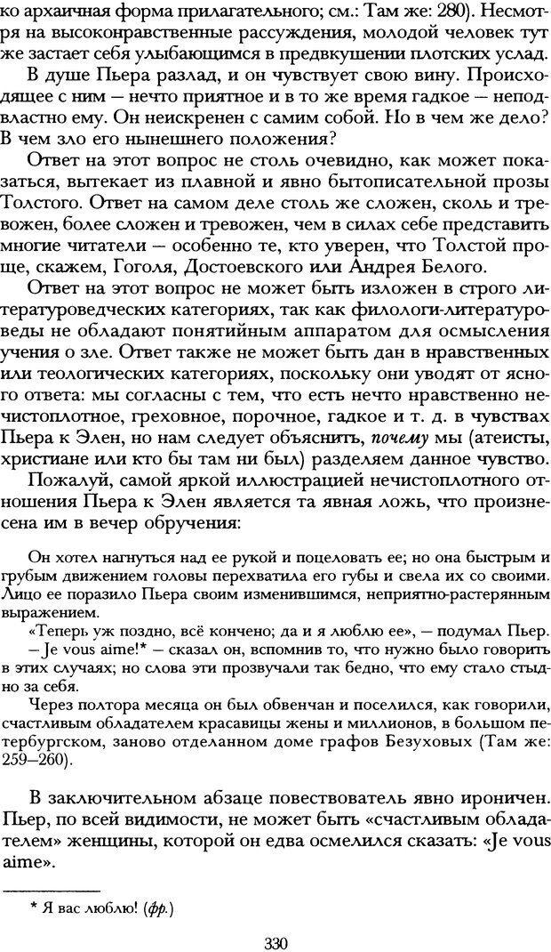 DJVU. Русская литература и психоанализ. Ранкур-Лаферьер Д. Страница 327. Читать онлайн