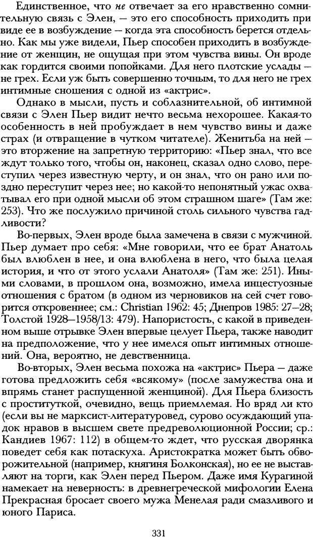 DJVU. Русская литература и психоанализ. Ранкур-Лаферьер Д. Страница 328. Читать онлайн