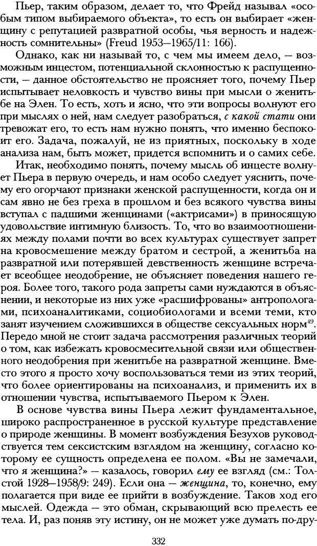 DJVU. Русская литература и психоанализ. Ранкур-Лаферьер Д. Страница 329. Читать онлайн