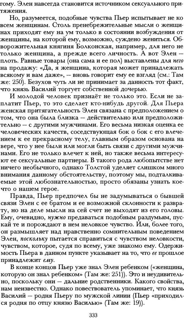 DJVU. Русская литература и психоанализ. Ранкур-Лаферьер Д. Страница 330. Читать онлайн
