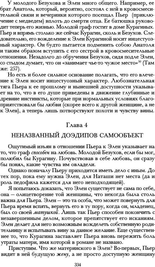 DJVU. Русская литература и психоанализ. Ранкур-Лаферьер Д. Страница 331. Читать онлайн