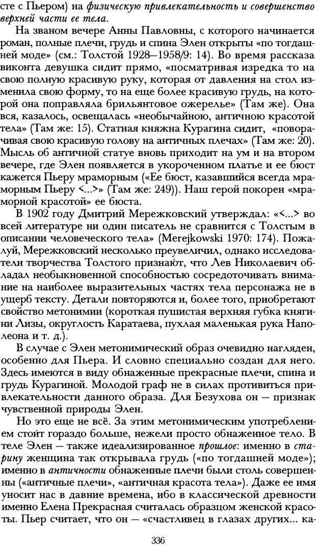 DJVU. Русская литература и психоанализ. Ранкур-Лаферьер Д. Страница 333. Читать онлайн