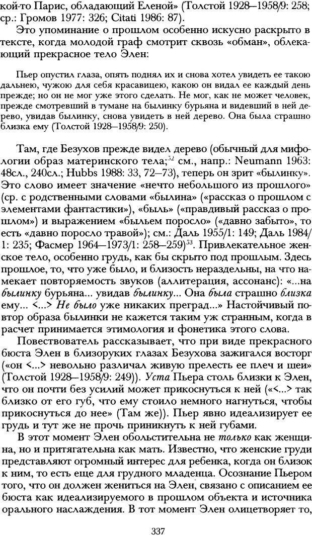 DJVU. Русская литература и психоанализ. Ранкур-Лаферьер Д. Страница 334. Читать онлайн