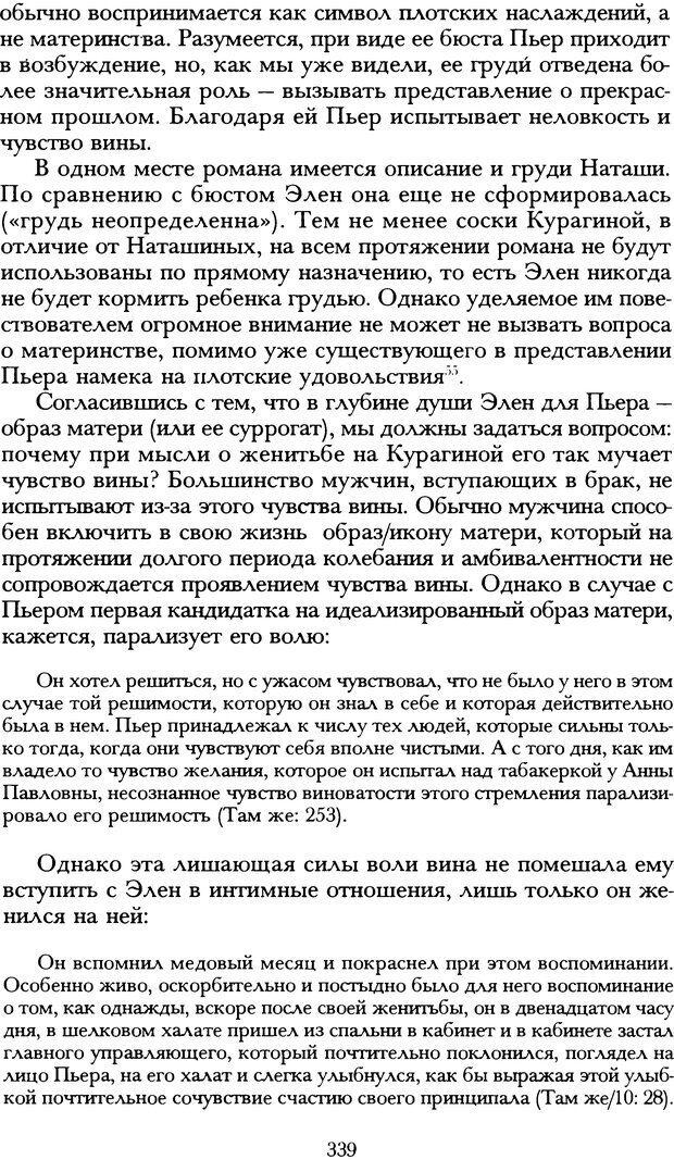 DJVU. Русская литература и психоанализ. Ранкур-Лаферьер Д. Страница 336. Читать онлайн