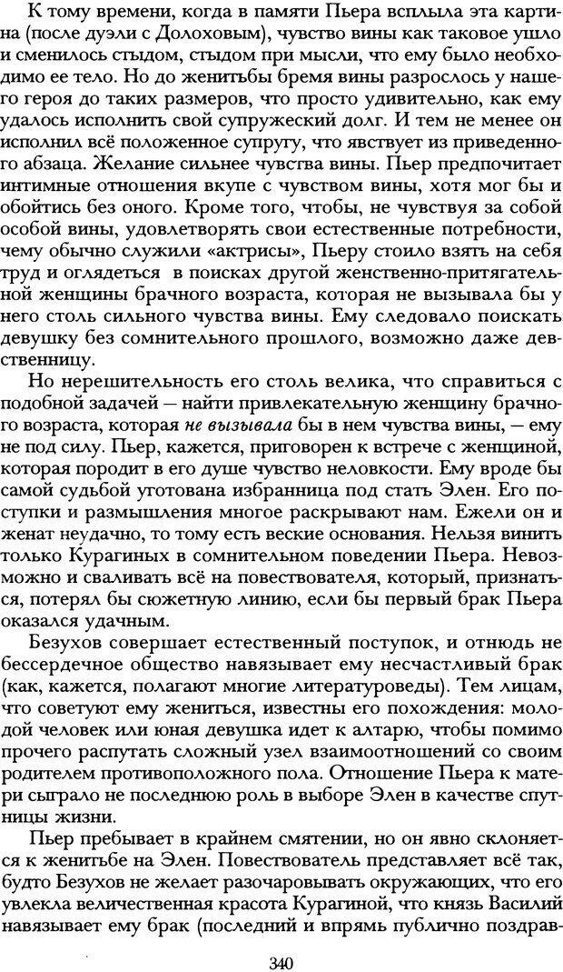 DJVU. Русская литература и психоанализ. Ранкур-Лаферьер Д. Страница 337. Читать онлайн