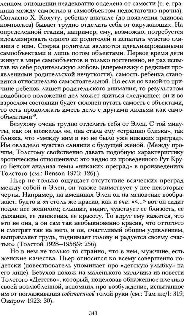 DJVU. Русская литература и психоанализ. Ранкур-Лаферьер Д. Страница 340. Читать онлайн