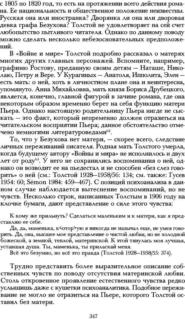 DJVU. Русская литература и психоанализ. Ранкур-Лаферьер Д. Страница 344. Читать онлайн