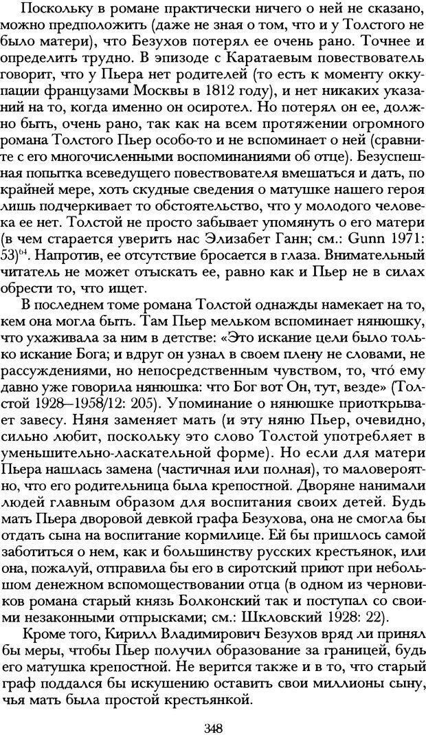 DJVU. Русская литература и психоанализ. Ранкур-Лаферьер Д. Страница 345. Читать онлайн