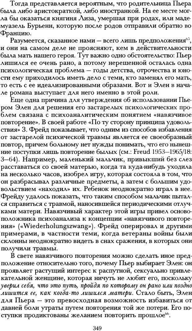 DJVU. Русская литература и психоанализ. Ранкур-Лаферьер Д. Страница 346. Читать онлайн