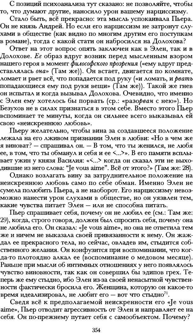 DJVU. Русская литература и психоанализ. Ранкур-Лаферьер Д. Страница 351. Читать онлайн