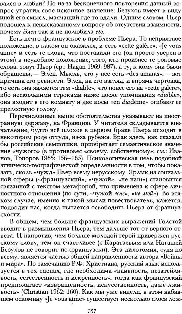 DJVU. Русская литература и психоанализ. Ранкур-Лаферьер Д. Страница 354. Читать онлайн