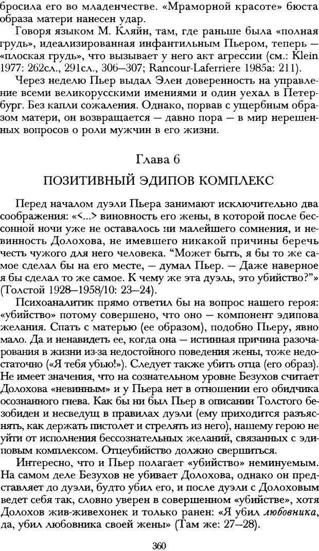 DJVU. Русская литература и психоанализ. Ранкур-Лаферьер Д. Страница 357. Читать онлайн