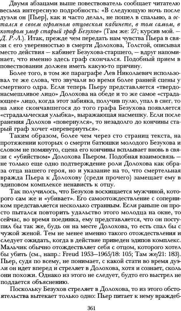 DJVU. Русская литература и психоанализ. Ранкур-Лаферьер Д. Страница 358. Читать онлайн