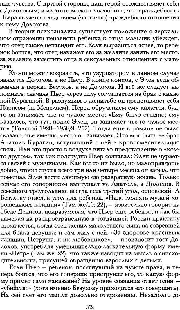 DJVU. Русская литература и психоанализ. Ранкур-Лаферьер Д. Страница 359. Читать онлайн