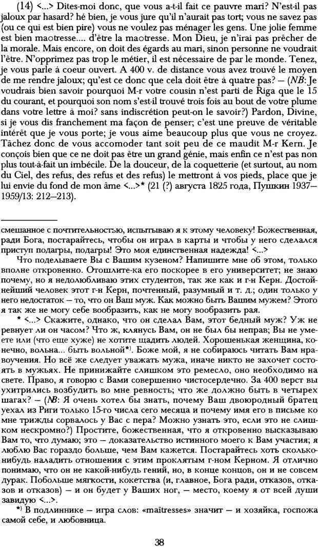 DJVU. Русская литература и психоанализ. Ранкур-Лаферьер Д. Страница 36. Читать онлайн