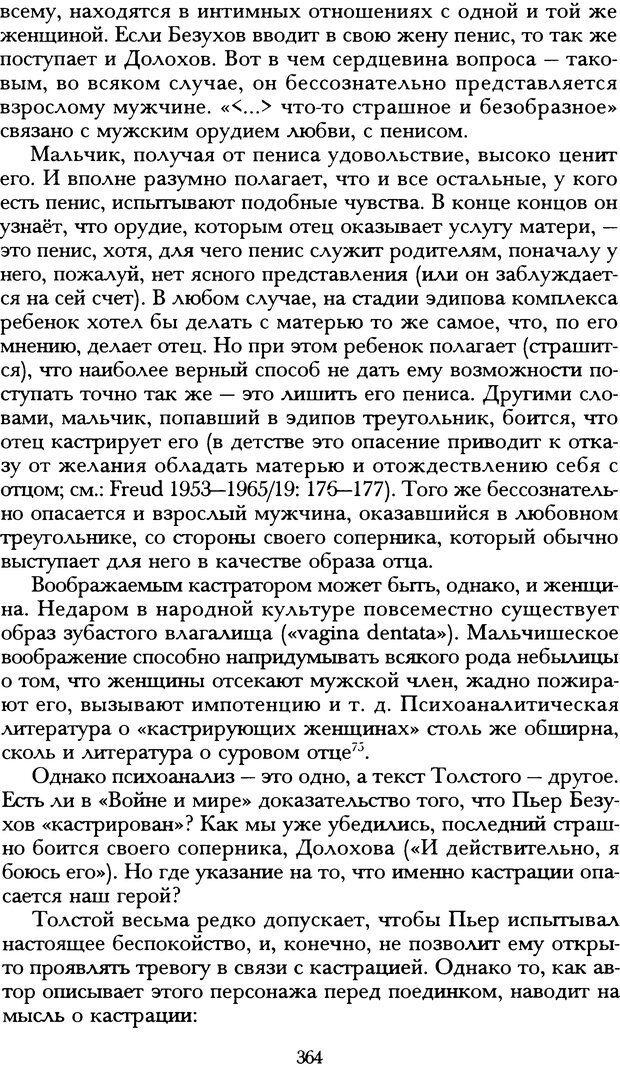 DJVU. Русская литература и психоанализ. Ранкур-Лаферьер Д. Страница 361. Читать онлайн