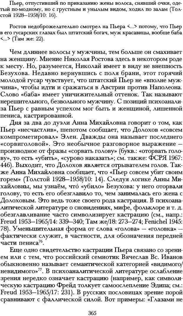 DJVU. Русская литература и психоанализ. Ранкур-Лаферьер Д. Страница 362. Читать онлайн