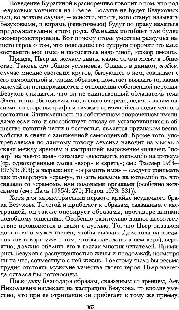 DJVU. Русская литература и психоанализ. Ранкур-Лаферьер Д. Страница 364. Читать онлайн
