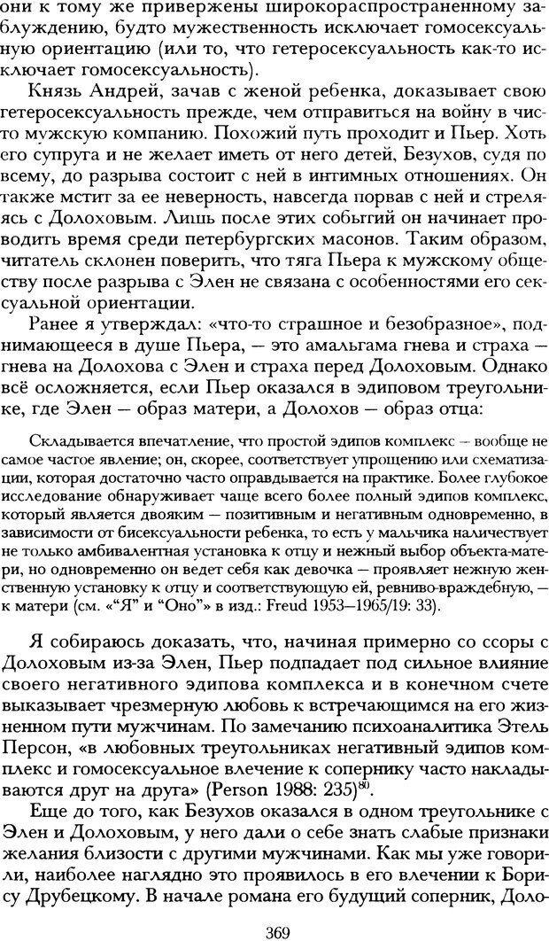DJVU. Русская литература и психоанализ. Ранкур-Лаферьер Д. Страница 366. Читать онлайн