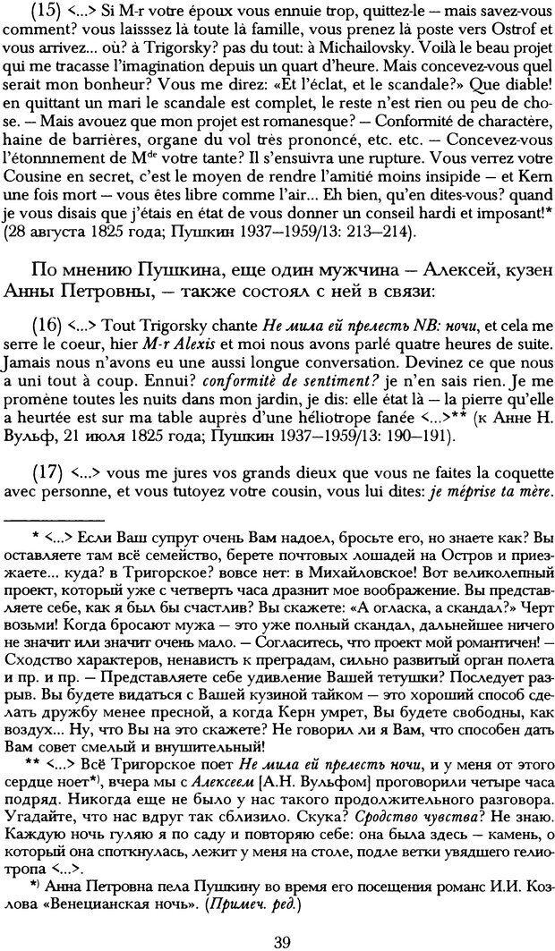 DJVU. Русская литература и психоанализ. Ранкур-Лаферьер Д. Страница 37. Читать онлайн