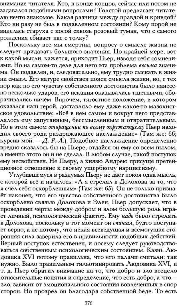 DJVU. Русская литература и психоанализ. Ранкур-Лаферьер Д. Страница 373. Читать онлайн