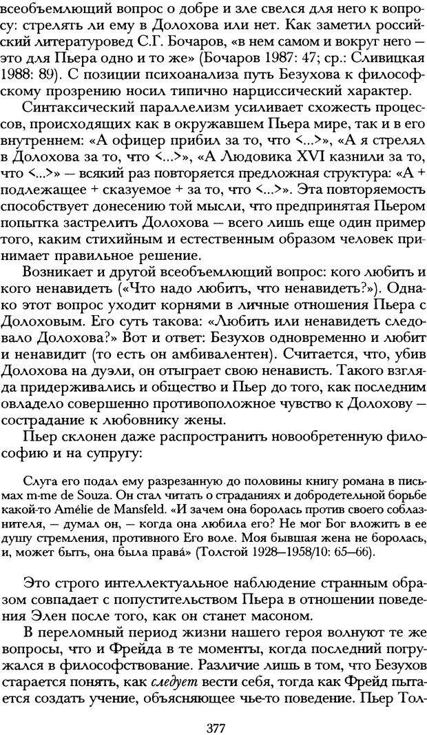 DJVU. Русская литература и психоанализ. Ранкур-Лаферьер Д. Страница 374. Читать онлайн
