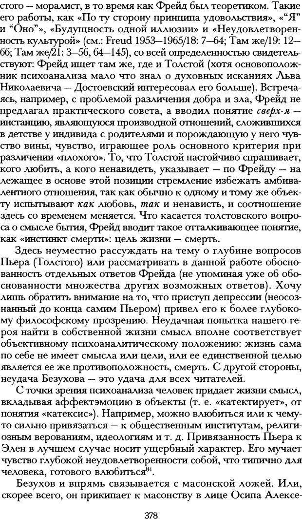 DJVU. Русская литература и психоанализ. Ранкур-Лаферьер Д. Страница 375. Читать онлайн