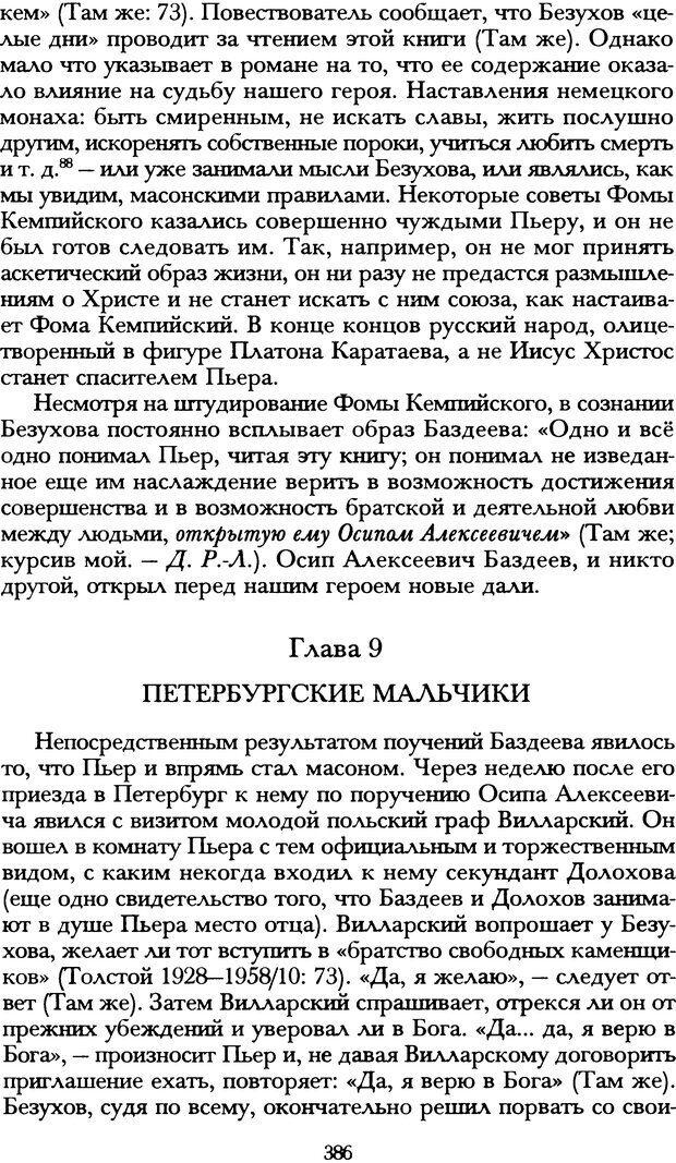DJVU. Русская литература и психоанализ. Ранкур-Лаферьер Д. Страница 383. Читать онлайн