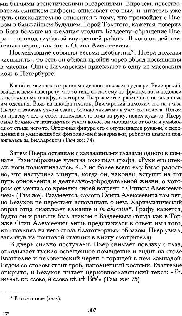 DJVU. Русская литература и психоанализ. Ранкур-Лаферьер Д. Страница 384. Читать онлайн