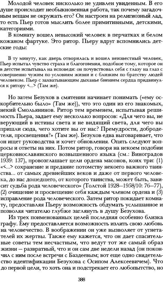 DJVU. Русская литература и психоанализ. Ранкур-Лаферьер Д. Страница 385. Читать онлайн