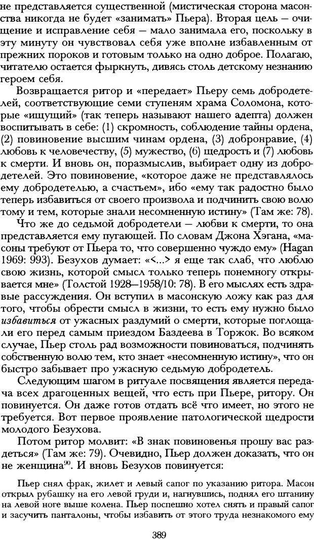 DJVU. Русская литература и психоанализ. Ранкур-Лаферьер Д. Страница 386. Читать онлайн